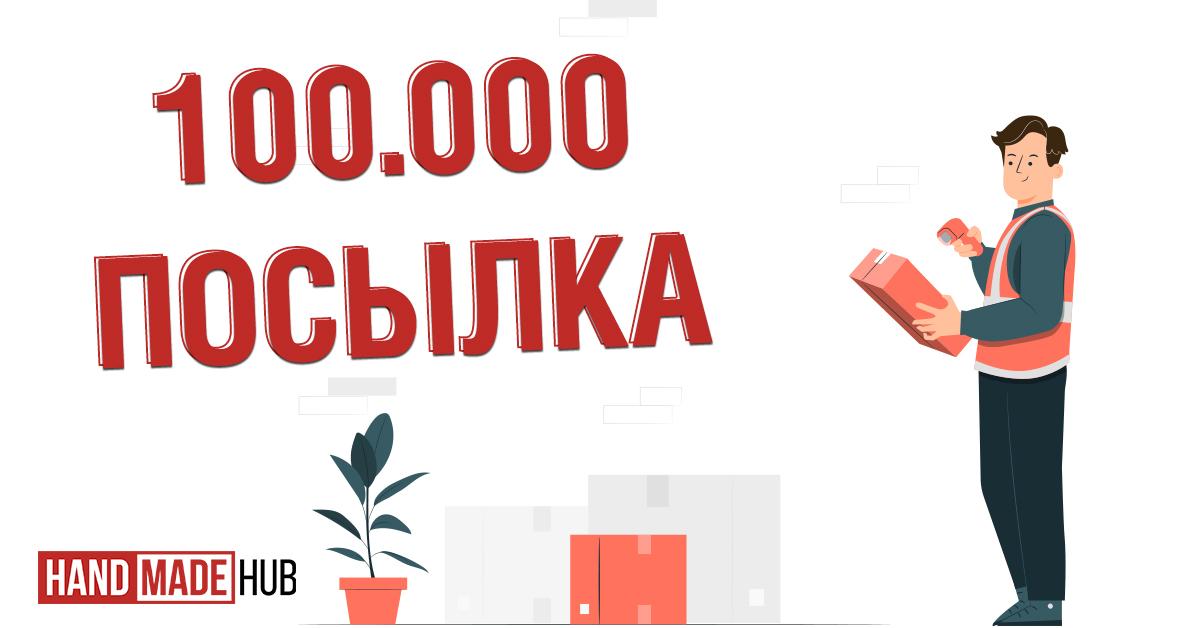 100 000 посылка Handmade-Hub